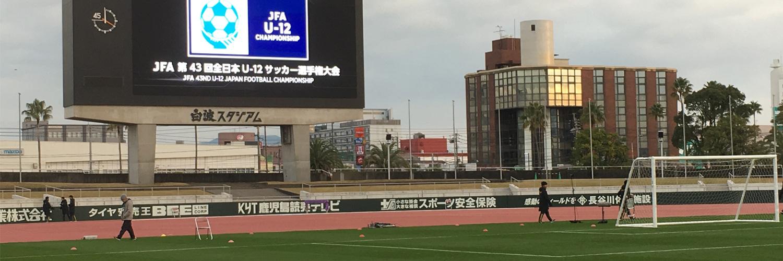 全日本U-12サッカー選手権大会