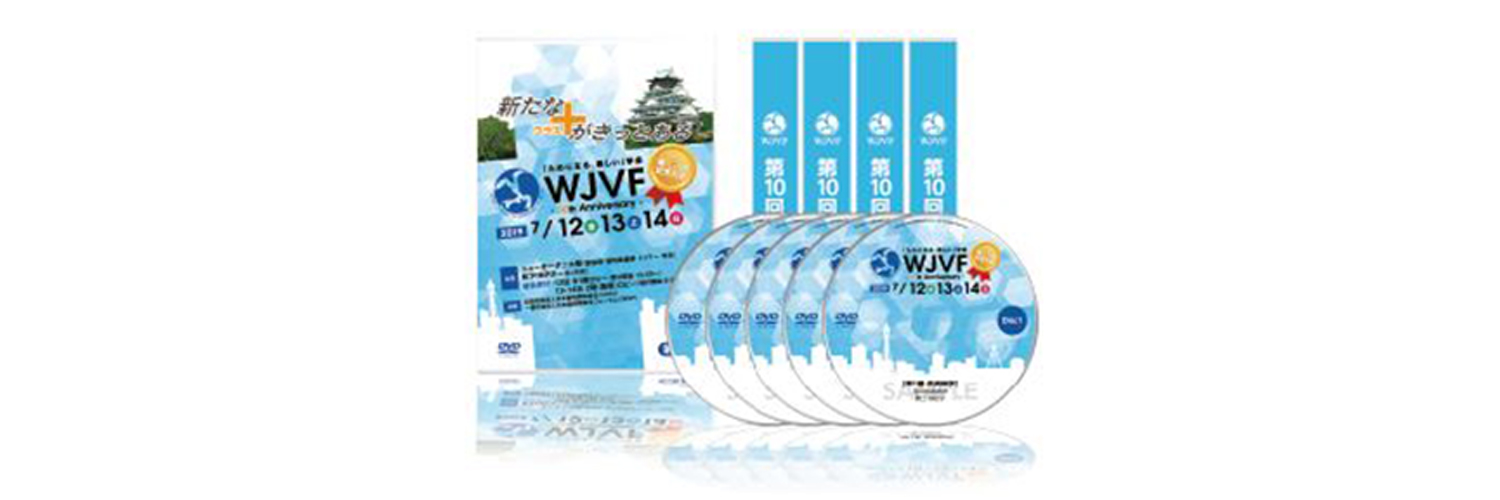 WJVF (WEST JAPAN VETERINARY FORUM)