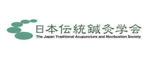 日本伝統鍼灸学会